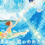 Ride Your Wave (2019) English subtitle