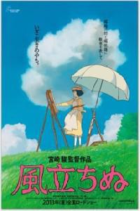 The Wind Rises (2013) subtitles